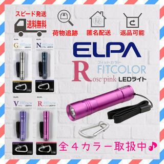 エルパ(ELPA)のELPA エルパ LED ライト カラーアルミ ローズピンク ×1(ライト/ランタン)