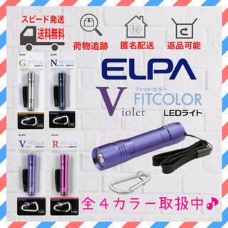 エルパ(ELPA)のELPA エルパ LED ライト カラーアルミ バイオレット×1(ライト/ランタン)