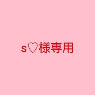 【s♡様専用】(フェイスクリーム)
