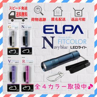エルパ(ELPA)のELPA エルパ LED ライト カラーアルミ ネイビーブルー ×1(ライト/ランタン)