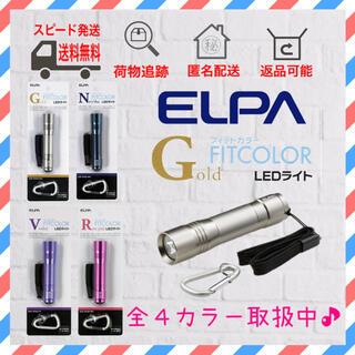 エルパ(ELPA)のELPA エルパ LED ライト カラーアルミ シャンパンゴールド ×1(ライト/ランタン)