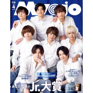 MYOJO 2021年4月号 切り抜き(バラ売り)(アート/エンタメ/ホビー)