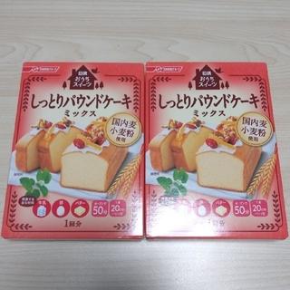 日清製粉 - 日清おうちスイーツしっとりパウンドケーキミックス2個