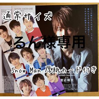 ジャニーズ(Johnny's)の【Snow Man】渡辺翔太1万字インタビュー+スノ スマイルメッセージカード(アイドルグッズ)