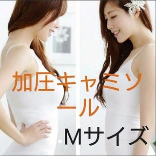 ☆ レディース 加圧インナー 加圧キャミソール Mサイズ 白色 送料無料(エクササイズ用品)