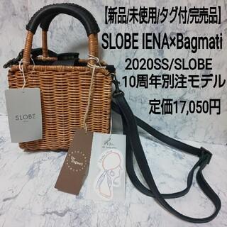 イエナスローブ(IENA SLOBE)の【新品/タグ付】SLOBE IENA×バグマティ 2way ミニかごバッグ(かごバッグ/ストローバッグ)