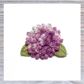 紫陽花*ブローチ(コサージュ/ブローチ)