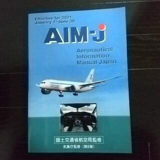 QRAT様専用【新品未使用】AIM-J 2021年前期版(航空機)