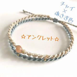 オレンジムーンストーン2連アンクレット☆(アンクレット)