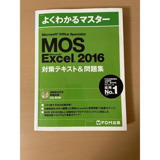 MOS Excel 2016(Specialist) 対策テキスト&問題集(資格/検定)