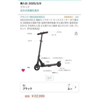 MEGAWHEELS 電動キックボード 京都市内限定(三輪車/乗り物)