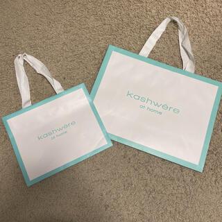 カシウエア(kashwere)のカシウエア kashwere 紙袋 ショップ袋 2枚セット(ショップ袋)
