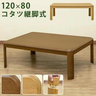 新品 コタツ 継脚式 120×80 長方形 ブラウン(こたつ)