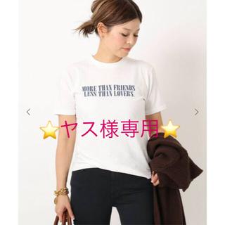 ドゥーズィエムクラス(DEUXIEME CLASSE)の専用‼️タグ付新品 Deuxieme Classe MY LOVE RULE T(Tシャツ(半袖/袖なし))