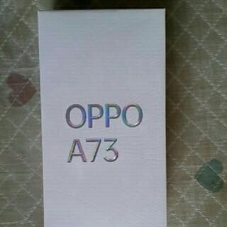 オッポ(OPPO)のOPPO A73  「未開封」(スマートフォン本体)