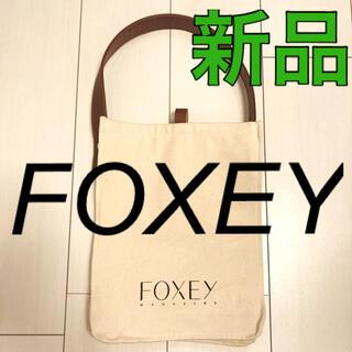 フォクシー(FOXEY)のFOXEY フォクシー 新品未使用 トートバッグ キャンバス キーホルダー付き(トートバッグ)
