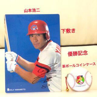 広島東洋カープ - 山本浩二 選手時代の下敷き と 革ボールコインケース セット