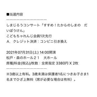 ベネッセ しまじろう コンサート(キッズ/ファミリー)