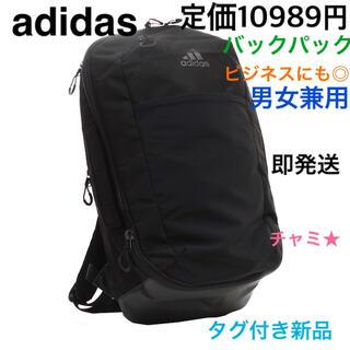 アディダス(adidas)の新品タグ付き adidasアディダス  バックパック リュック25L ブラック黒(バッグパック/リュック)