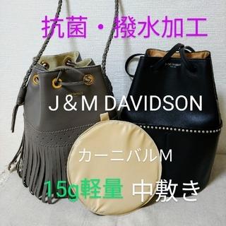 ジェイアンドエムデヴィッドソン(J&M DAVIDSON)のJ&M DAVIDSONバッグ中敷き 撥水加工 ベージュM(ハンドバッグ)
