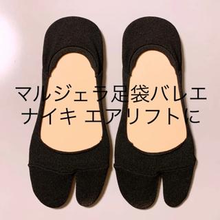 マルタンマルジェラ(Maison Martin Margiela)の2足セット ナイキ エアリフトマルジェラ 足袋バレエ  に 足袋ソックス(ソックス)