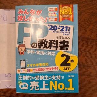 TAC出版 - みんなが欲しかった!FPの教科書2級・AFP 2020-2021年版