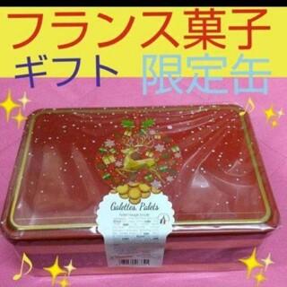 焼き菓子 フランス菓子 高級ガレット ギフト 缶(菓子/デザート)