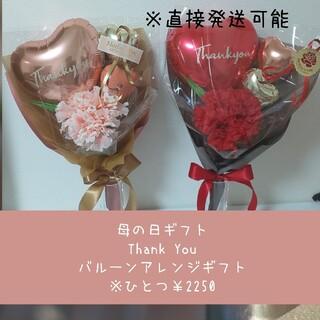 母の日ギフト バルーンブーケ バルーンアレンジ 花束 母の日プレゼント(その他)