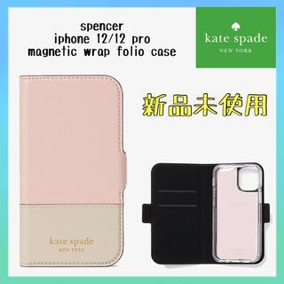kate spade new york - 【新品未使用】01  ケイトスペード  iPhoneケース iPhone12