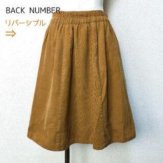 バックナンバー(BACK NUMBER)の【バックナンバー】リバーシブルひざ丈スカート コーデュロイ チェック サイズM(ひざ丈スカート)