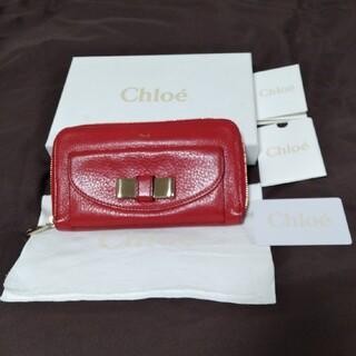 クロエ(Chloe)の(美品)クロエラウンドファスナー  リリィ長財布レッド色(財布)