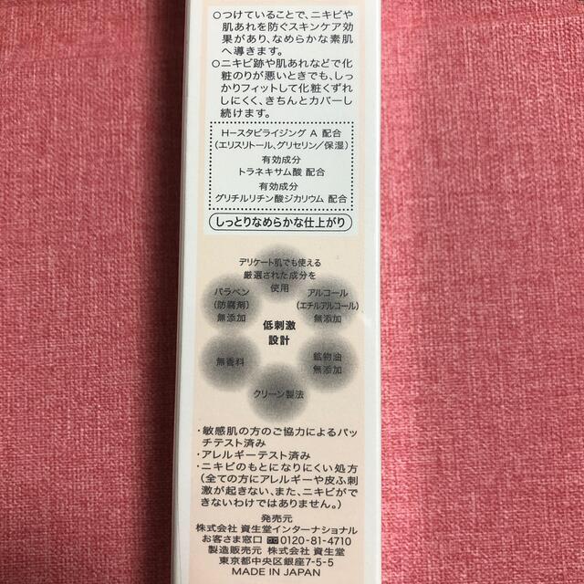 d program(ディープログラム)のdプログラム 薬用スキンケアファンデーション 敏感肌用 リキッド コスメ/美容のベースメイク/化粧品(ファンデーション)の商品写真
