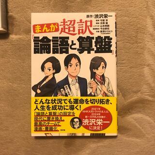 まんが超訳『論語と算盤』(ビジネス/経済)