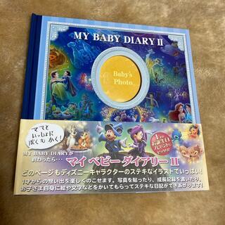 ディズニー(Disney)の【新品】ディズニー マイベビーダイアリー(アルバム)