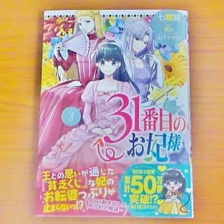 カドカワショテン(角川書店)の31番目のお妃様 3 七輝翼 桃巴 初版・帯付き(女性漫画)