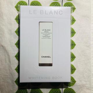 シャネル(CHANEL)の美的 2021年6月号 シャネル ル ブラン新美白美容液5mlサンプルのみ(美容)