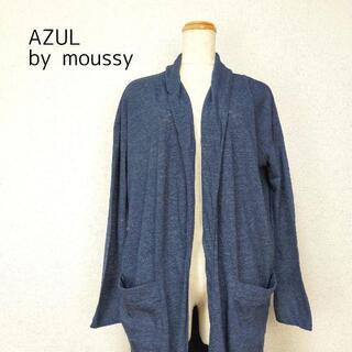 アズールバイマウジー(AZUL by moussy)の【アズールバイマウジー】ロングカーディガン ネイビー サイズM(カーディガン)