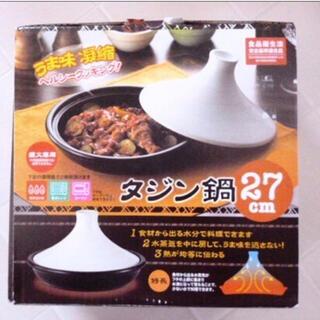 新品未使用 タジン鍋 27cm(鍋/フライパン)