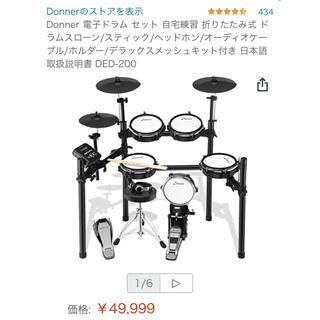電子ドラム セット 自宅練習 折りたたみ式 ドラムスローン スティック 打楽器(電子ドラム)