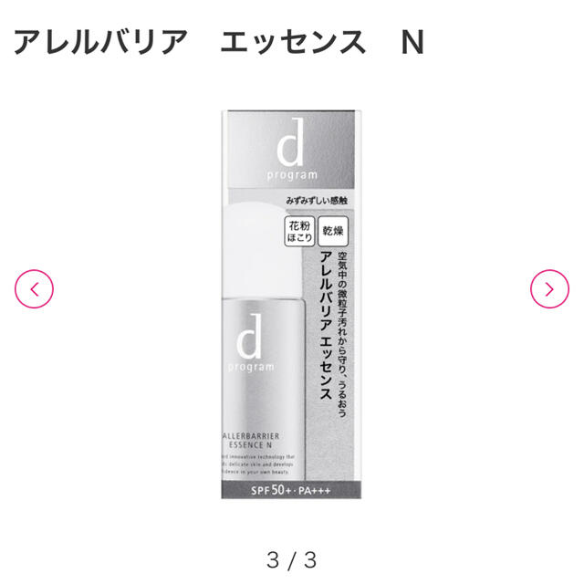d program(ディープログラム)のdプログラム アレルバリアエッセンス コスメ/美容のボディケア(日焼け止め/サンオイル)の商品写真