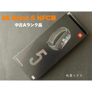 アンドロイド(ANDROID)のXiaomi Mi Band5 NFC版 中古Aランク品 (その他)