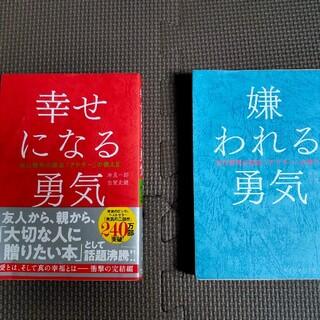 ダイヤモンドシャ(ダイヤモンド社)の嫌われる勇気 幸せになる勇気 2冊セット(ノンフィクション/教養)