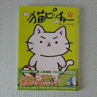 【新品】猫ピッチャー 1(4コマ漫画)