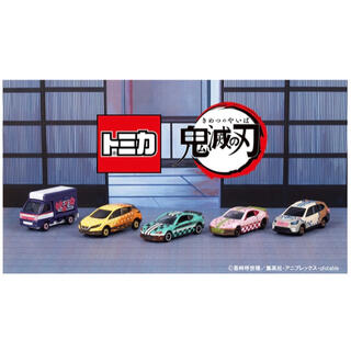 タカラトミー(Takara Tomy)のトミカ 鬼滅の刃 5種類セット トミカ特性ボックス入り(キャラクターグッズ)