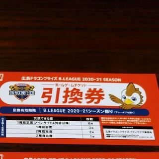 広島ドラゴンフライズ ホームゲームチケット引換券(バスケットボール)