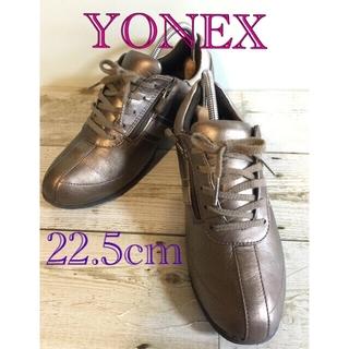 ヨネックス(YONEX)のYONEXウォーキングシューズ パワークッション 22.5cm ブロンズ(スニーカー)