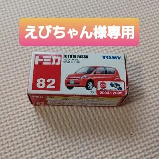 タカラトミー(Takara Tomy)の絶版 トミカ トヨタ パッソ(ミニカー)