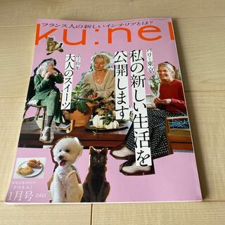 マガジンハウス - ku:nel (クウネル) 2021年 01月号