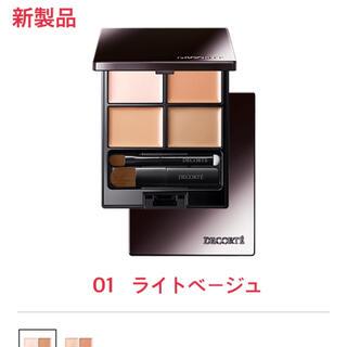 コスメデコルテ(COSME DECORTE)の新製品 コスメデコルテ トーンパーフェクティングパレット 01(コンシーラー)