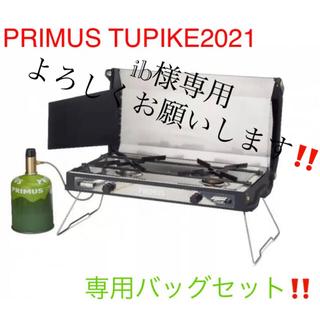 PRIMUS - 新品未使用品‼️PRIMUS TUPIKE 2021 専用バッグ付き‼️